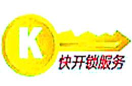 开保险柜汽车 - 广州萝岗萝岗周边开锁修锁