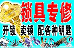 从化配汽车钥匙遥控 - 广州从化街口开锁修锁