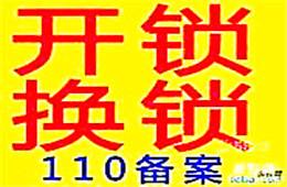【广州白云区保险柜开锁白云电子保险柜开锁_白云区保险柜开锁图片...