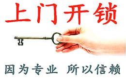 东莞开锁换指纹锁_开汽车锁_配汽车钥匙