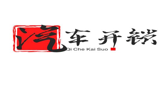 北京保险柜换锁/修锁开锁(正规公司)++【防盗门换锁芯