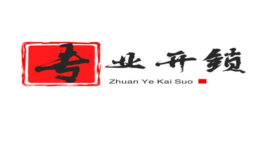 广州开锁-广州换锁公司-开锁电话-24小时开锁公司