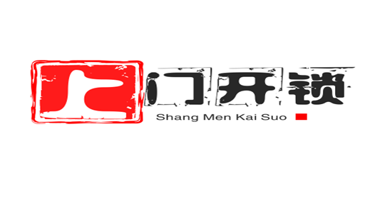 专业广州配汽车钥匙|广州汽车开锁|广州开锁换锁开保险柜服务