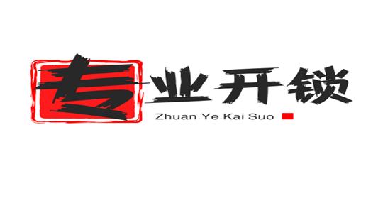 广州开锁公司_换锁_修锁公司电话