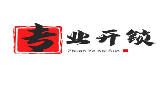 佛山禅城南庄开锁公司_换锁_修锁公司电话