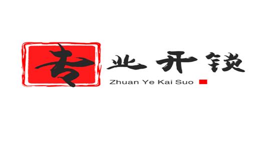 深圳开锁公司-达能开锁服务公司