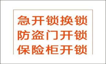 深圳福田口岸换锁公司 -口岸附近换锁师傅