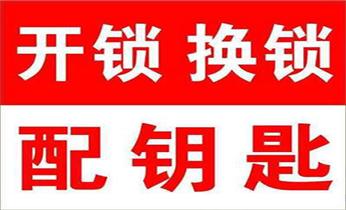 大梅沙换锁-开汽车锁-配汽车钥匙—深圳