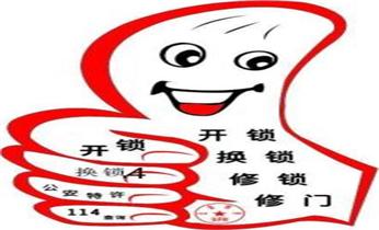 深圳开锁换锁芯-修锁电话