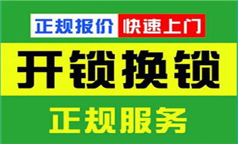 深圳罗湖开锁电话-开锁公司