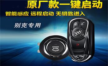 深圳龙岗上门开锁-龙岗配汽车钥匙遥控