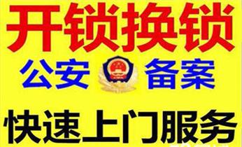 深圳开锁换锁公司电话-开锁换锁服务