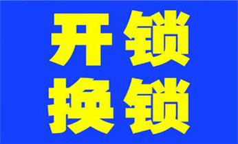 深圳南山中心区开锁公司-换锁修锁公司电话