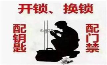 深圳南山区开锁公司-配钥匙
