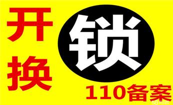 海珠广场防盗门换锁修锁-安装指纹锁电话