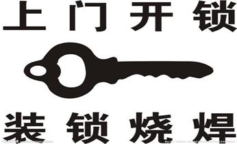 坑头安装指纹锁-防盗门-保险柜开锁换锁电话