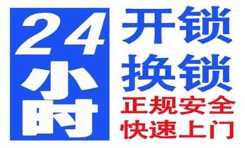 茶东门禁锁安装-指纹锁安装修改密码电话