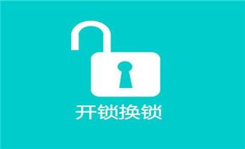 福涌开修换木门-铁门锁-专业配复杂钥匙