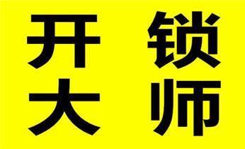 中海誉东开锁公司电话开挂锁-抽屉锁-铁门锁-木门锁